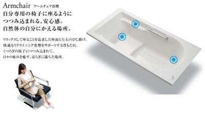 INAXグランデージ GRANDAGEアームチェア浴槽